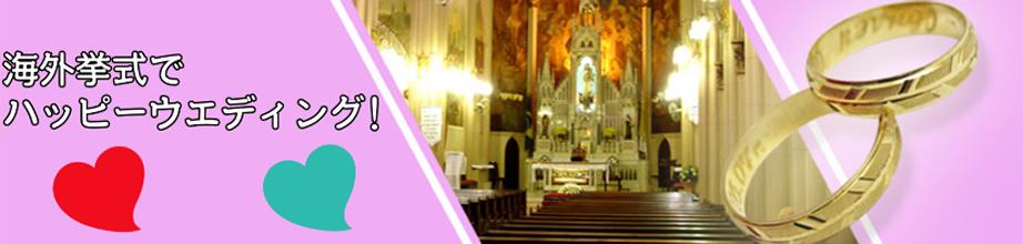 グアム・サイパンの教会&チャペル(天使の教会、マリアナ・シーサイド・チャペルなど) | 海外挙式でハッピーウエディング